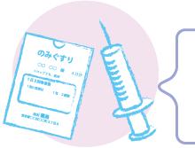 薬と注射器のイラスト